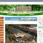 松野町のおさかな館が水害から復旧。8月は復旧支援への感謝として入場料が半額