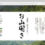西日本最高峰の石鎚山。お山開きは7月1日~10日、霊峰に数万人が訪れる