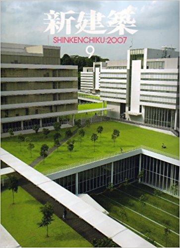 新建築2007年9月号