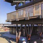 新建築7月号にも、今治の「みなと交流センター」が掲載されています