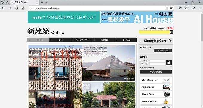 新建築ホームページ