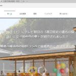 八幡浜・大島にできる交流施設の設計コンペ、タンポポデザインが最優秀作品に