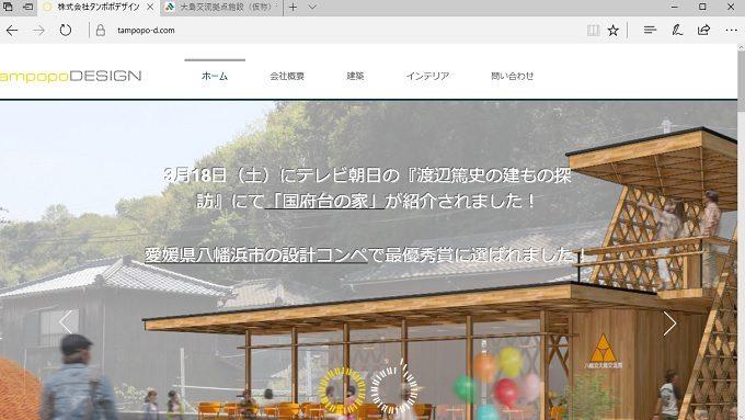タンポポデザイン八幡浜交流施設