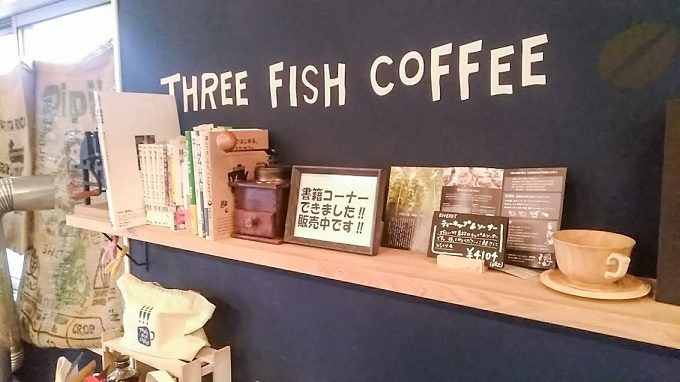 スリーフィッシュコーヒーロースターズ