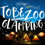西日本初、とべ動物園のグランピングに人気沸騰!