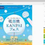 7月29日、砥部KANPAIフェス開催!TOBEバル、光のアートLumine、砥部焼即売会も