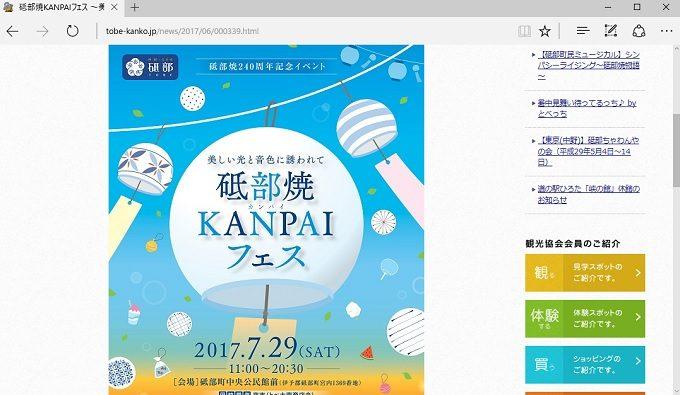 砥部KANPAIフェス