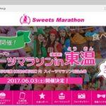 6月3日(土)にスイーツマラソンin東温開催、エントリー受付中です