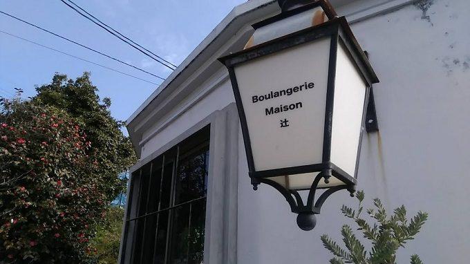 Boulangerie Maison Tsuji