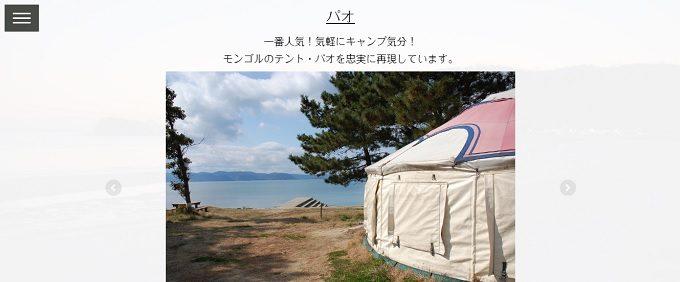 香川直島つつじ荘