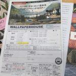 この春は、松山でインテリアを学ぼう!