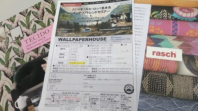 wallpaperhouse