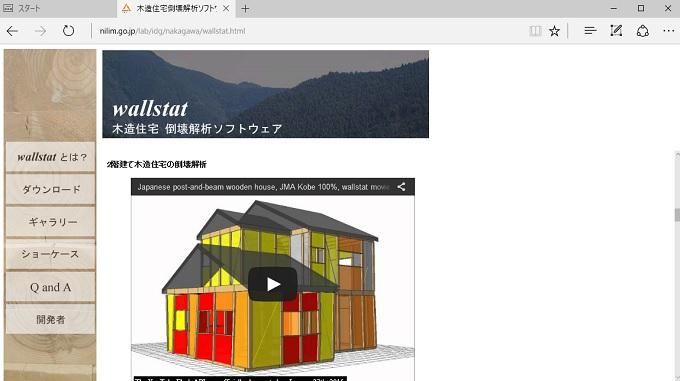 木造住宅倒壊解析ソフトフェア